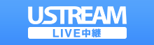 USTREAM LIVE中継