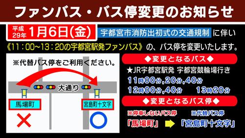 20170106_fanbus2