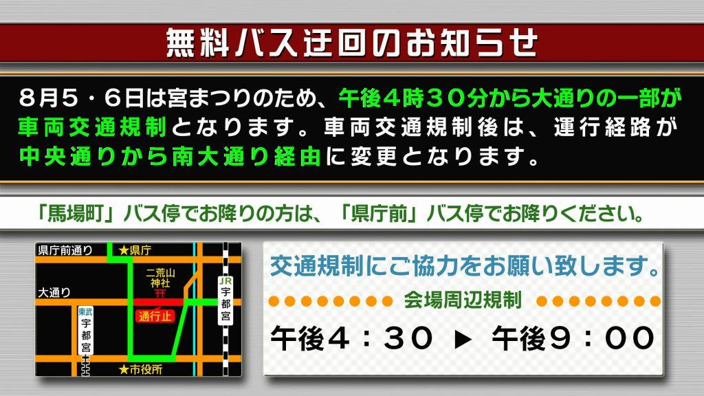 2017宮まつりバス変更