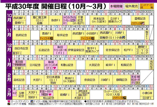 schedule_H3010-3