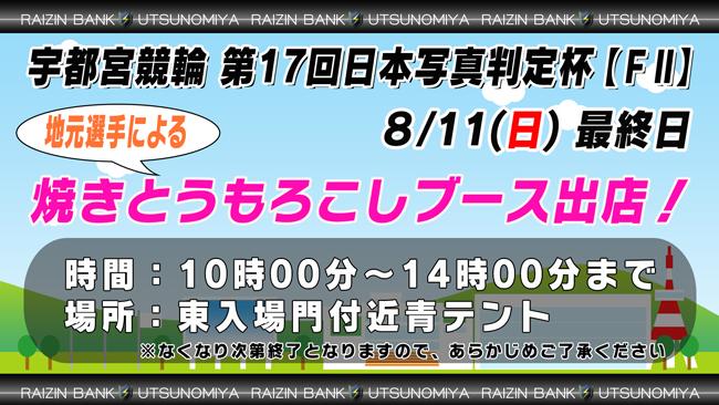 日本写真判定杯0811改(650)