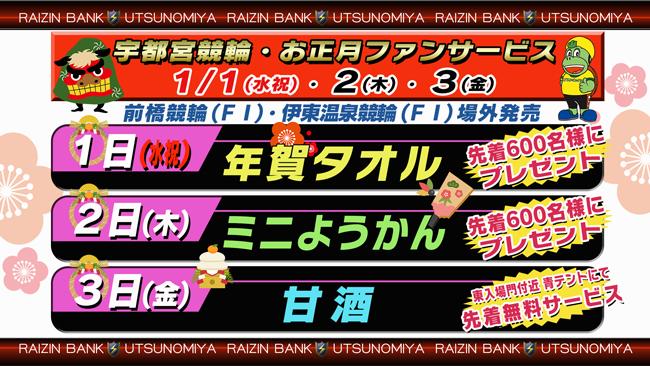 2019正月ファンサービス_場内(650)