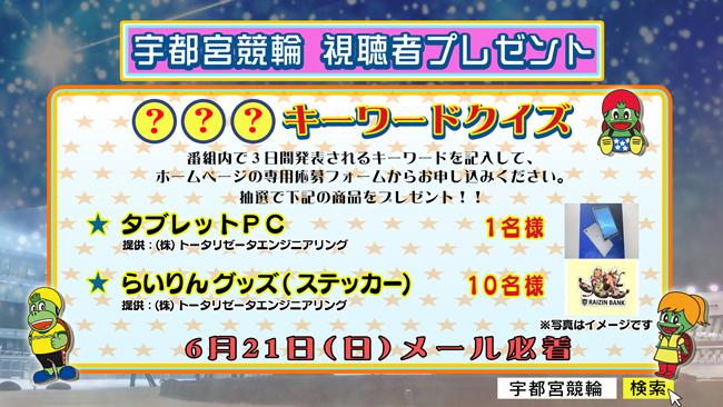 200618-0620_shityousyaprezent2