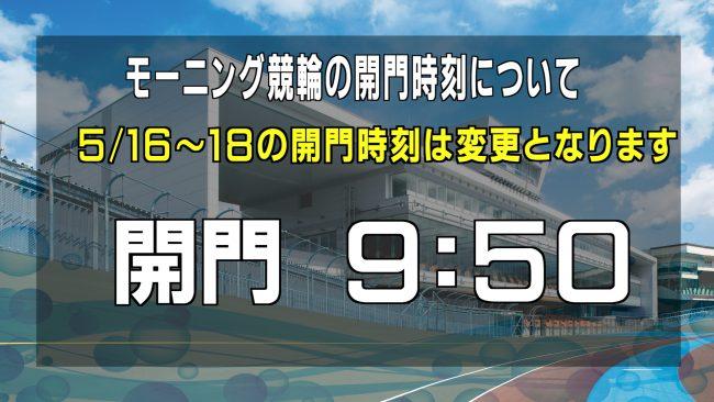【447】モーニング競輪の開門時刻について516~18の開門時刻は変更となりま