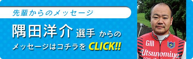 隅田選手バナー