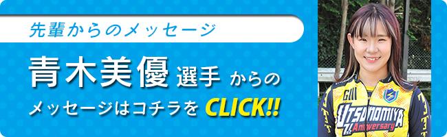 青木選手バナー