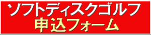 【ソフトディスク】ボタン