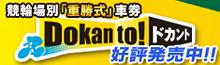 競輪場別「重勝式」車券 Dokanto!